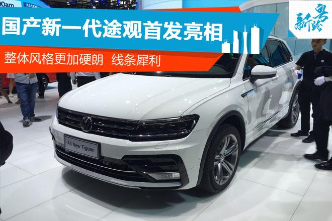 2016广州车展:大众全新途观首发亮相