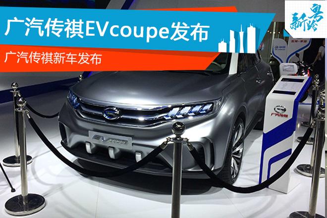 2016广州车展:广汽传祺EV Coupe概念车
