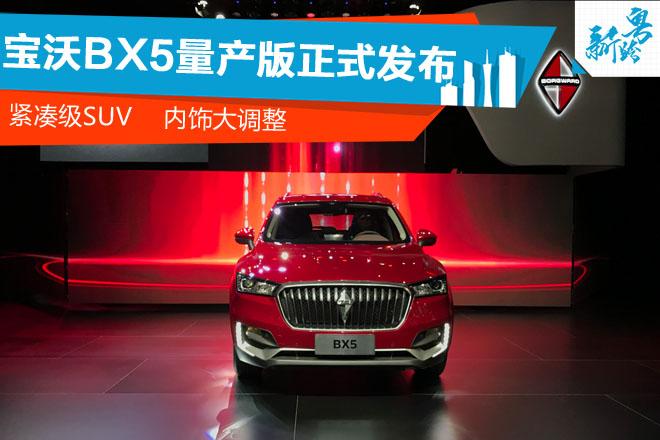 2016广州车展:宝沃BX5量产版正式发布