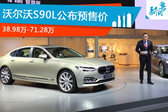 2016广州车展:沃尔沃S90L公布预售价