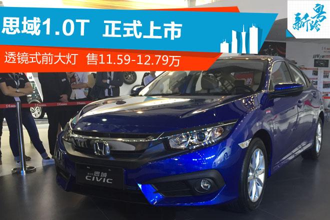 2016广州车展:思域1.0T售11.59-12.79万