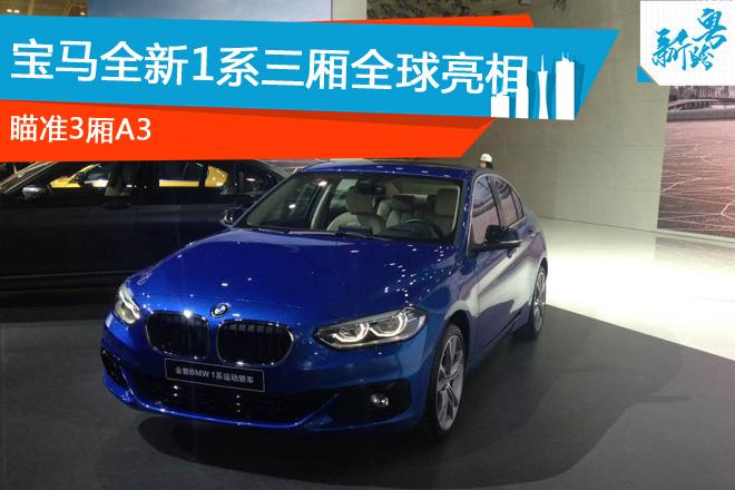 2016广州车展:宝马全新1系三厢全球亮相