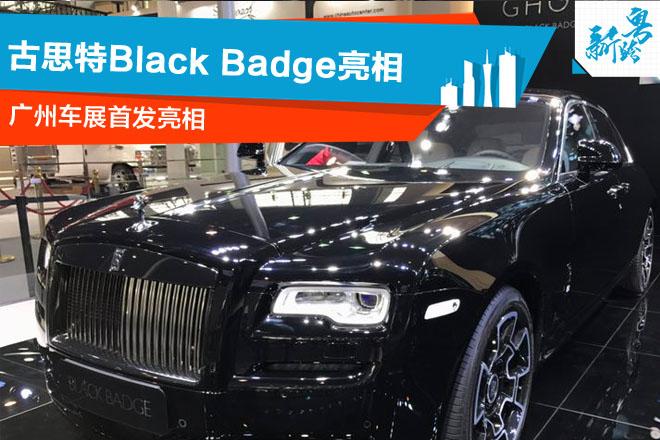 2016广州车展:古思特Black Badge亮相