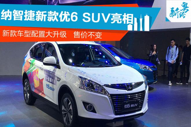 2016广州车展:纳智捷2017款优6 SUV亮相