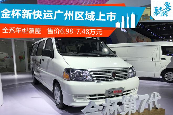2016广州车展:金杯新快运广州区域上市