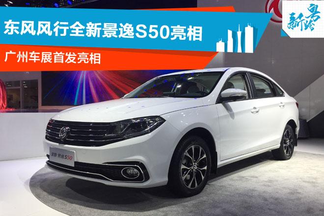 2016广州车展:东风风行全新景逸S50亮相