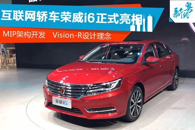 2016广州车展:互联网轿车荣威i6正式亮相