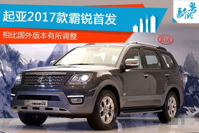 2016广州车展:起亚2017款霸锐首发