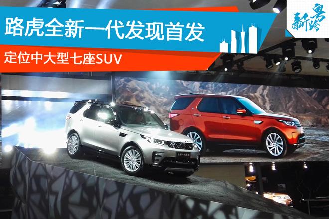 2016广州车展:全新一代发现首发
