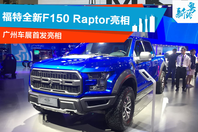 2016广州车展:福特全新F150 Raptor亮相