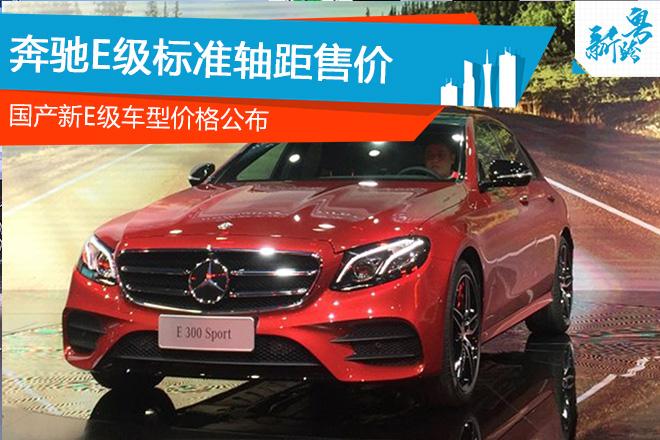 2016广州车展:奔驰新E级标准轴距版上市