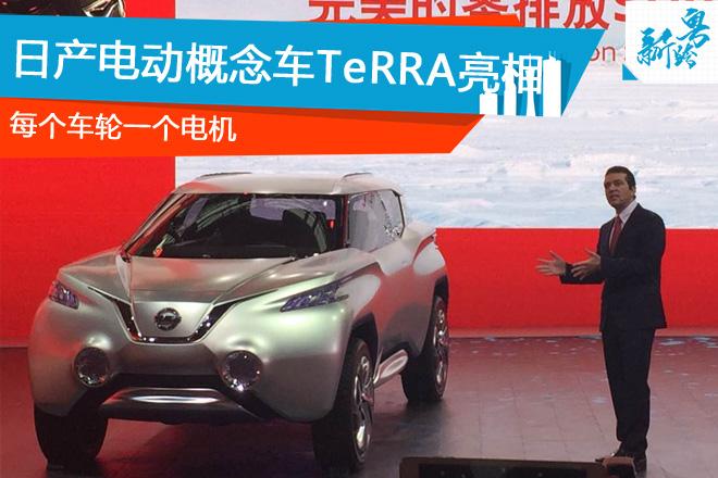 日产电动概念车TeRRA亮相