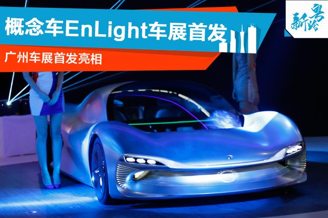 广汽电动概念车EnLight首发