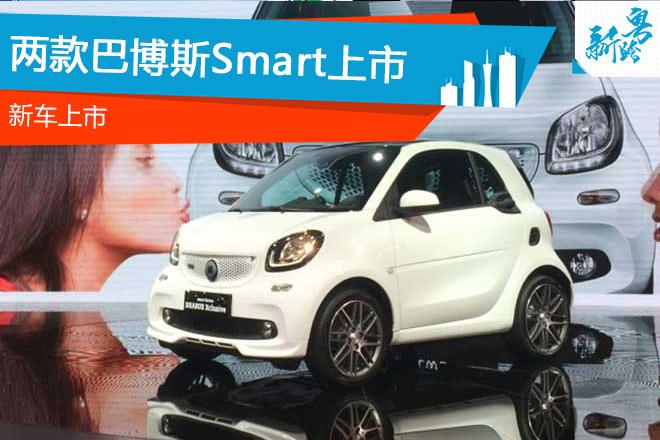 2016广州车展:smart新车售22.80-23.80万
