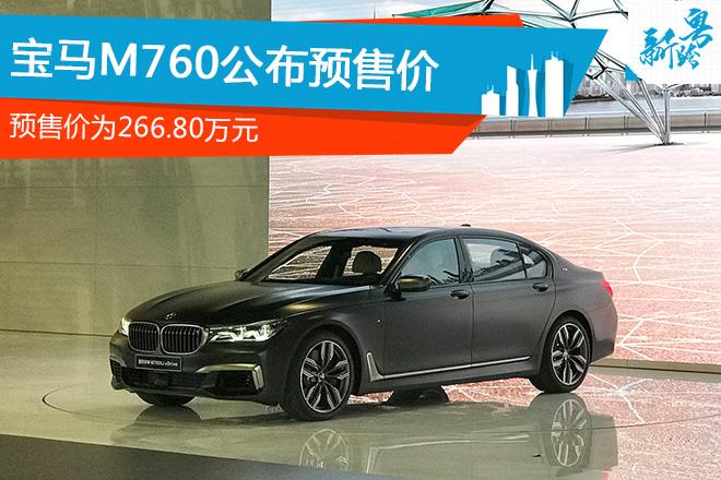 2016广州车展:宝马M760Li预售266.8万