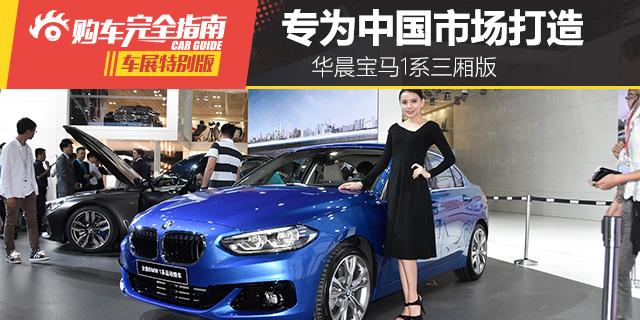 不到20万?宝马全新车特供中国