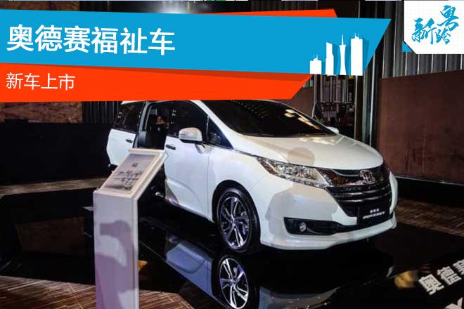 2016广州车展:奥德赛福祉车32.18万起