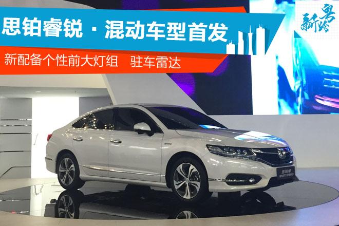 2016广州车展:思铂睿锐·混动车型首发
