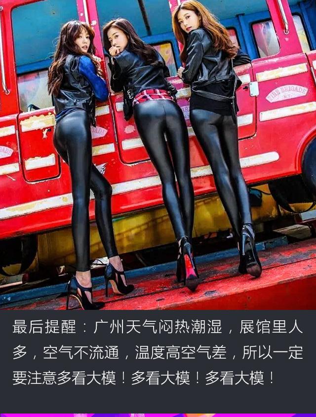 老司机带你逛!2016广州车展装B手册
