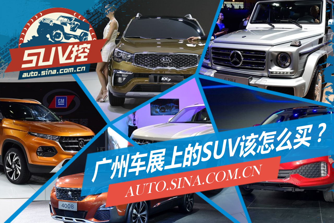 SUV控:广州车展上的SUV该怎么买?