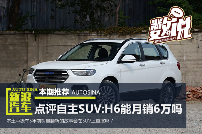 点评10月自主SUV:哈弗H6能月销6万吗