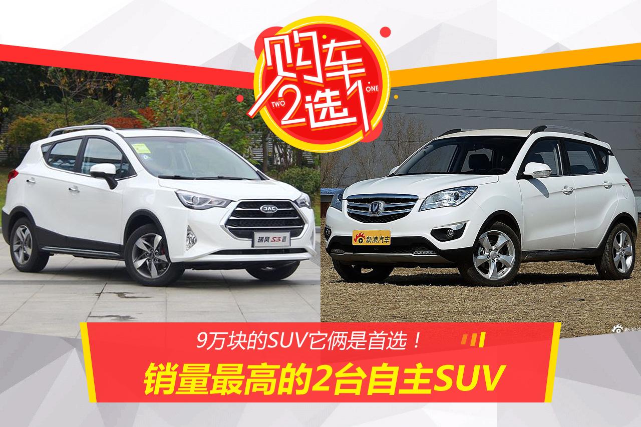 9万块首选 销量最高的2台自主SUV