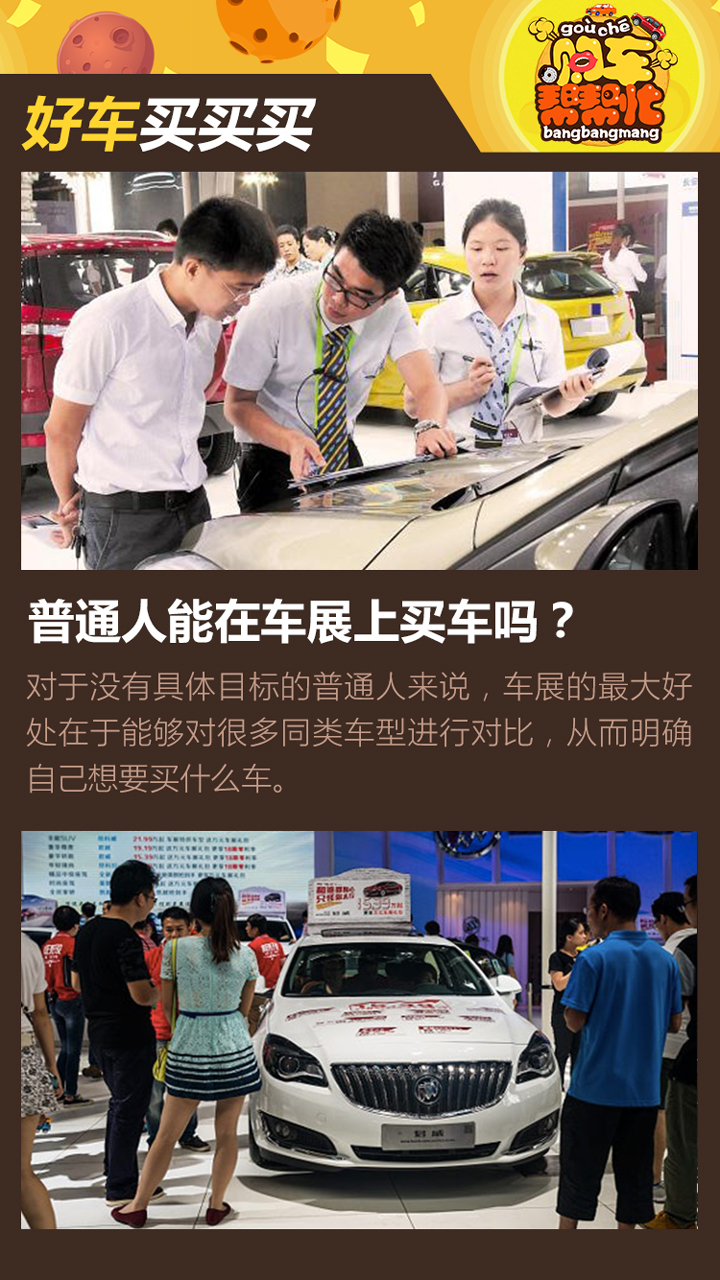 购车帮帮忙 你会在车展上买车吗?