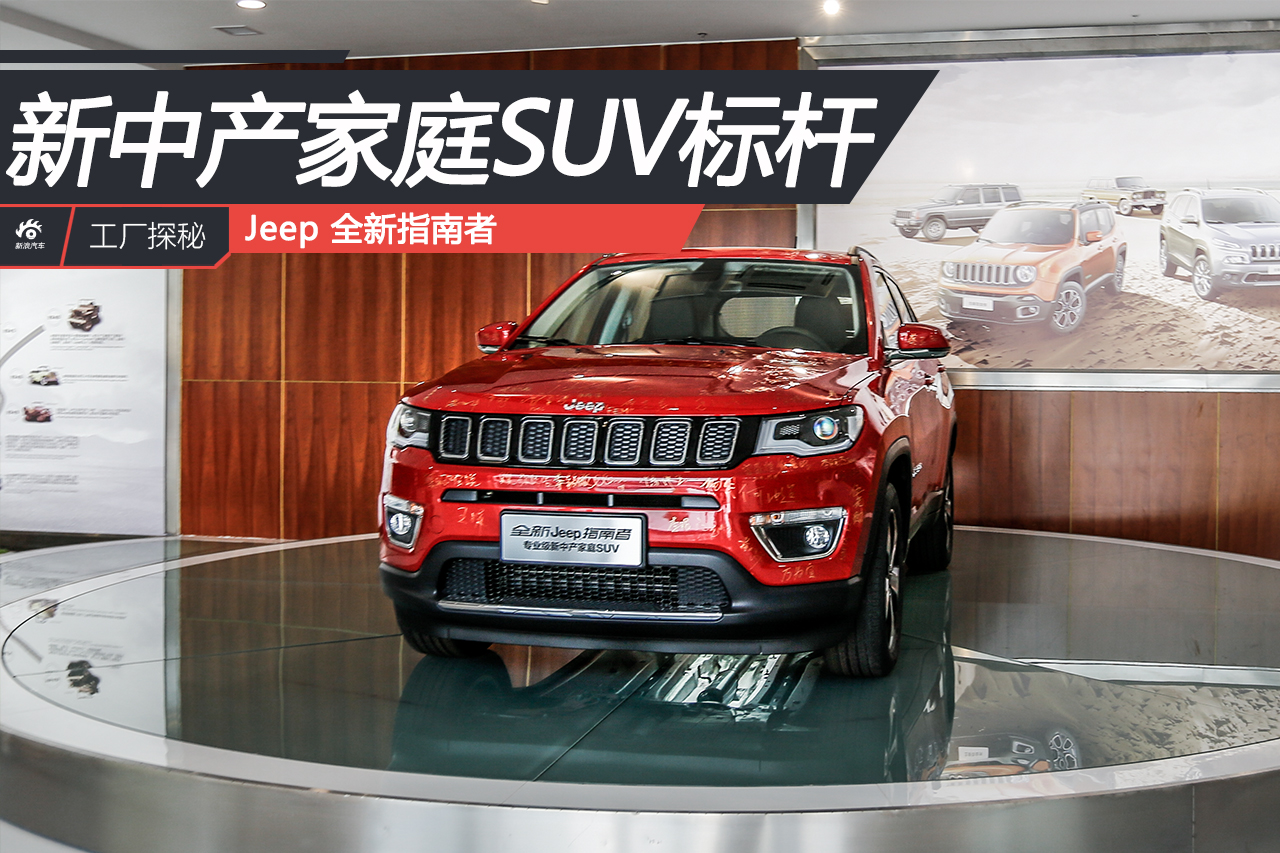全新Jeep指南者 广州工厂深度揭秘
