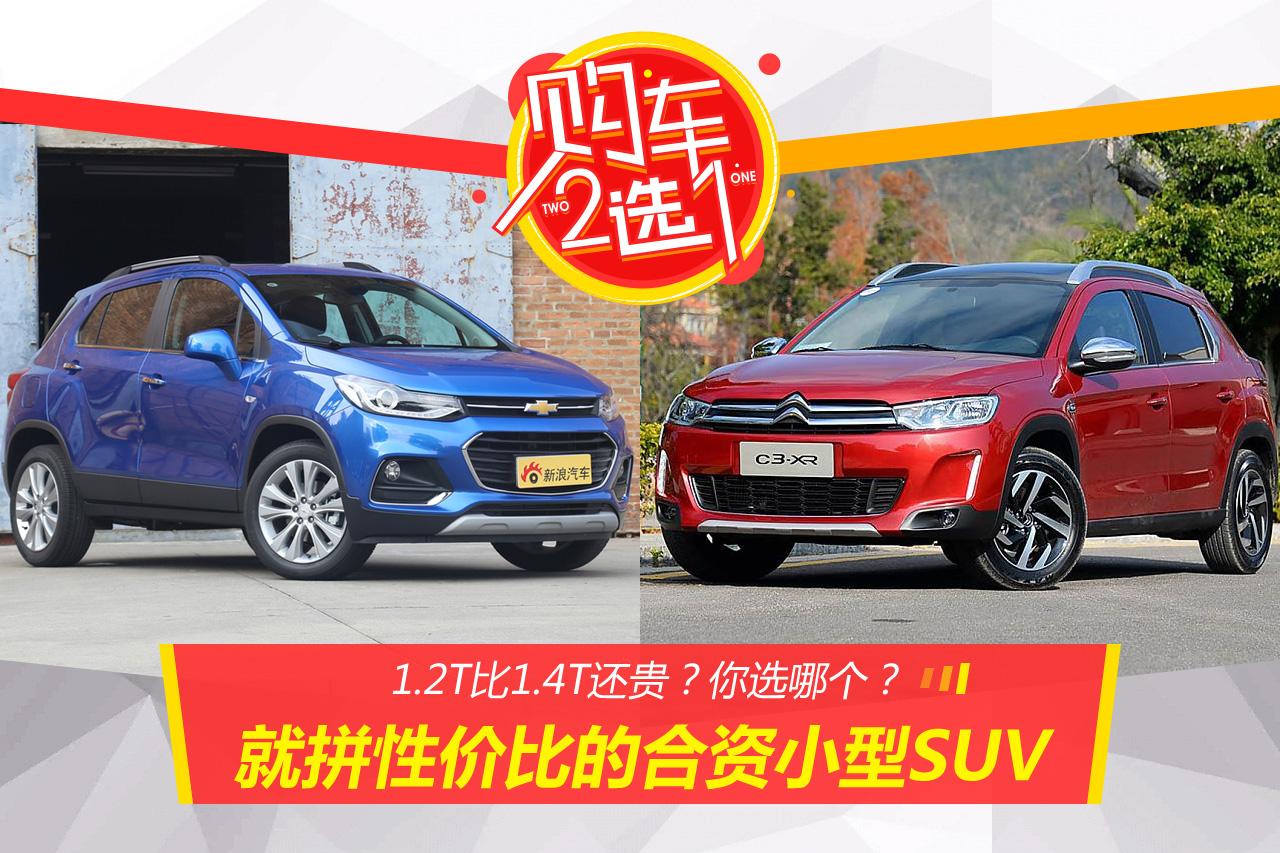 购车二选一:就拼性价比的合资小型SUV
