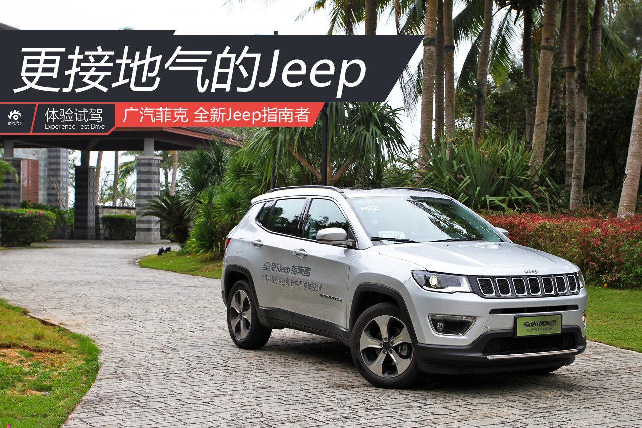 更接地气的Jeep 试驾全新指南者