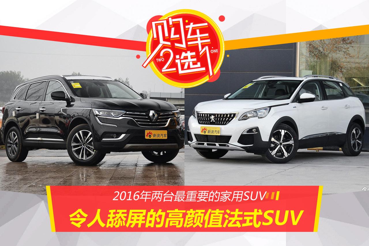 购车二选一:令人舔屏的高颜值法式SUV