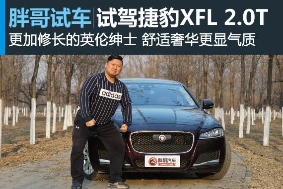 胖哥试驾捷豹XFL 2.0T