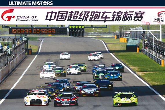 中国超级跑车锦标赛打造中国赛车最火爆IP