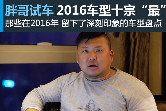 """视频:[胖哥试车]2016年的车型十宗""""最"""""""
