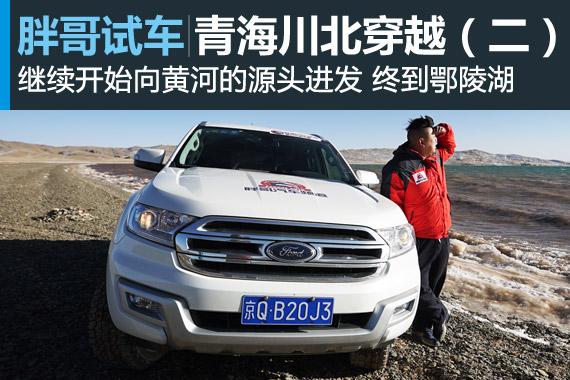 视频:[胖哥游记]青海川北穿越行(二)