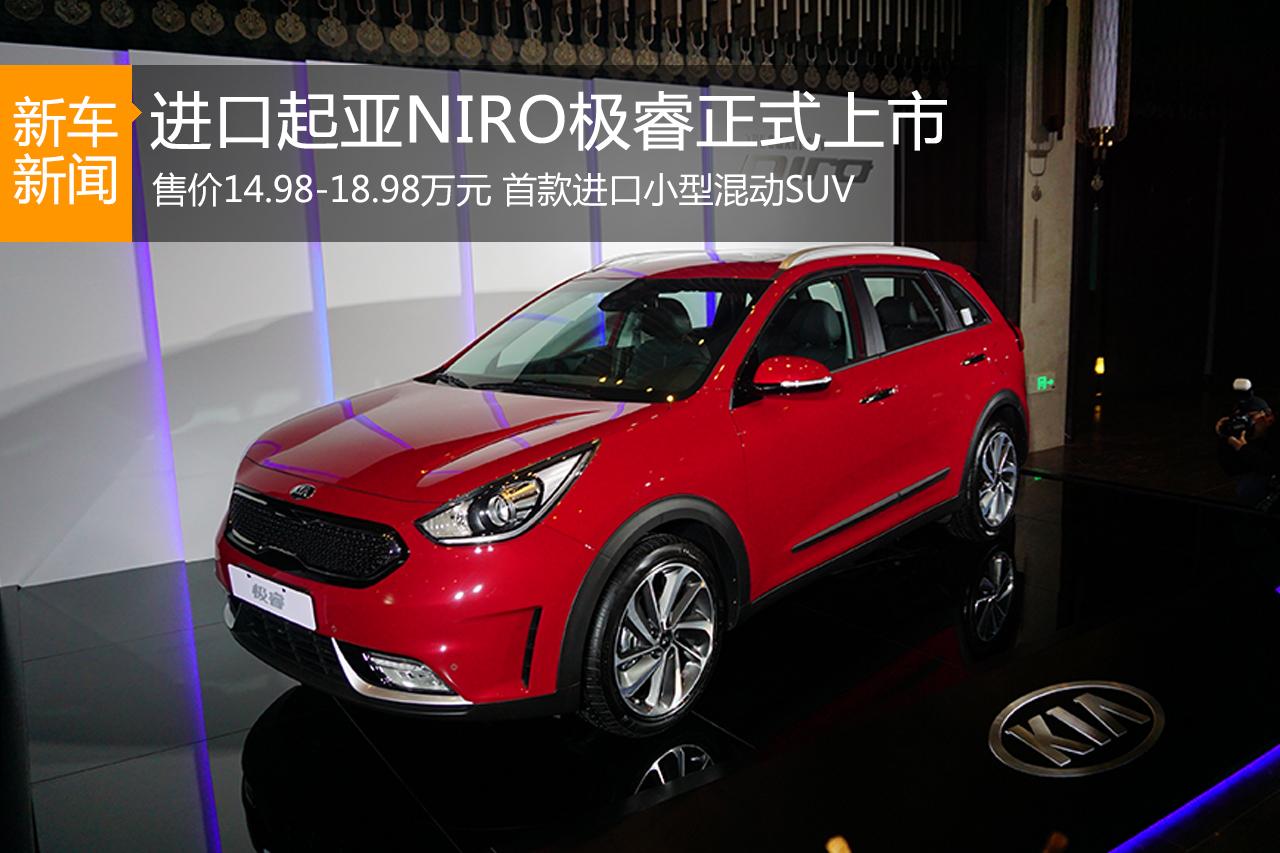 进口起亚NIRO极睿上市 售14.98-18.98万元