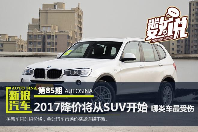 2017大降价将从SUV开始 哪类车型最受伤?