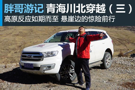 视频:[胖哥游记]青海川北穿越行(三)
