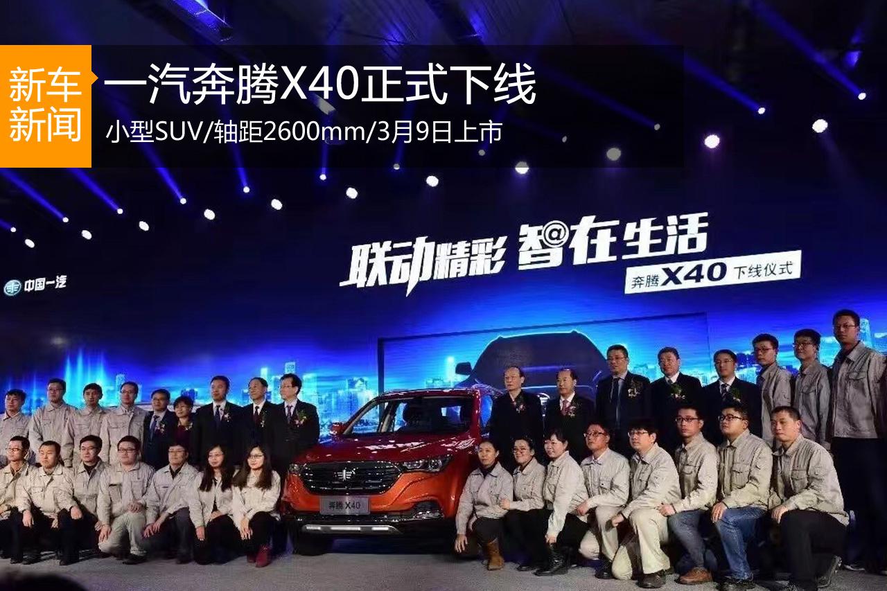 3月9日上市 一汽奔腾小型SUV X40正式下线