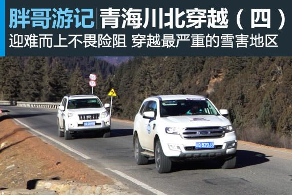 视频:[胖哥游记]青海川北穿越行(四)