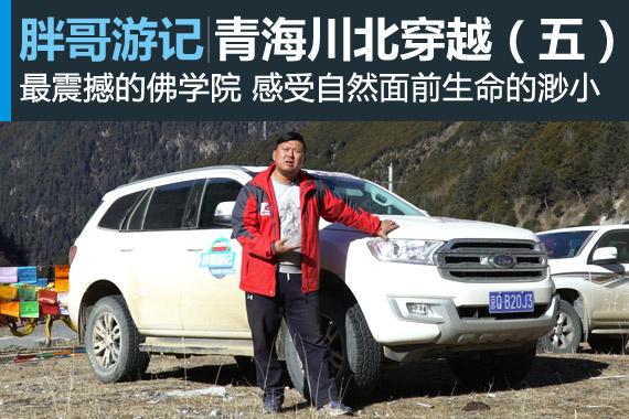 视频:[胖哥游记]青海川北穿越行(五)