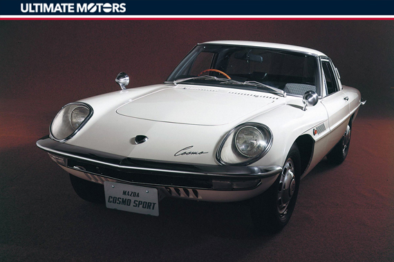 Mazda Cosmo 诞生50周年