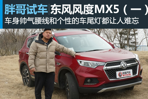 视频:[胖哥试车]东风风度MX5 第一集