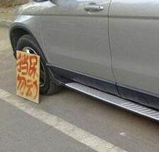 每日趣图|在车轮旁边放块牌子有大作用