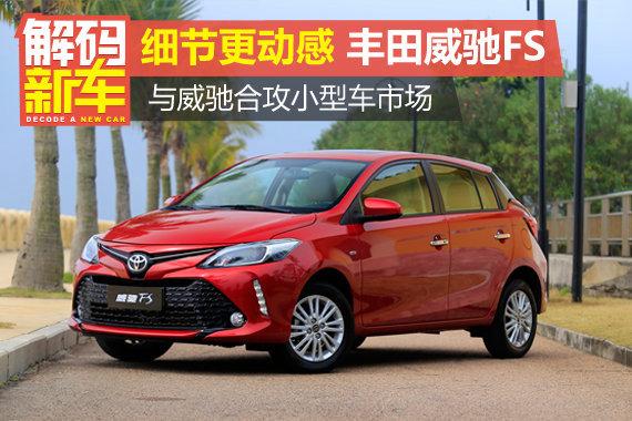 解码新车:丰田威驰FS好在哪?怎么选?