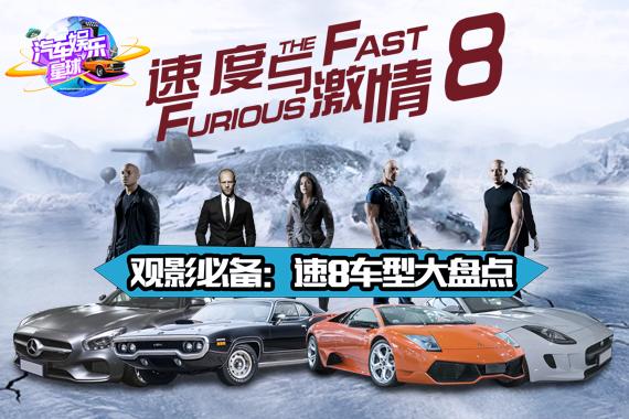 视频:《速度与激情8》最权威车型盘点