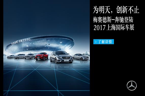 上海车展-奔驰直播
