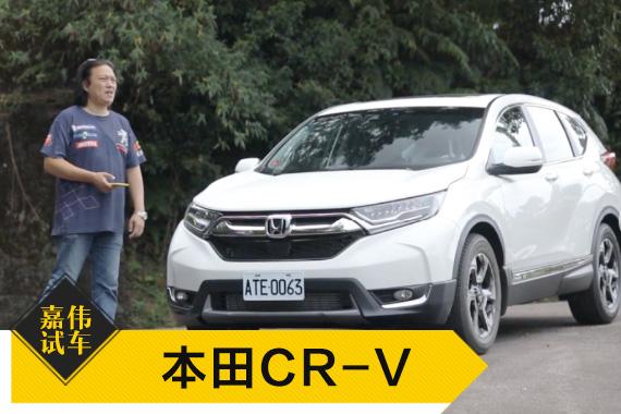 [嘉伟试车]2017款本田CR-V