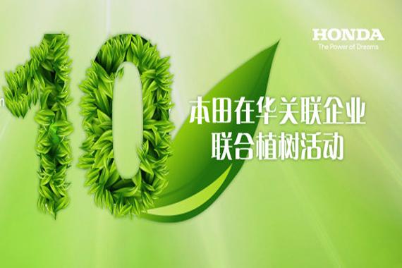 本田中国&微博运动合作种树活动案例