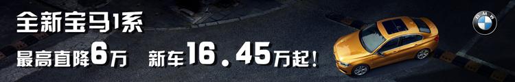 8月限时促销 全新宝马1系优惠16.45万起